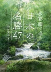 水彩畵で巡る日本の名勝47