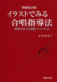 イラストでみる合唱指導法 授業に生かせる指導マニュアル110