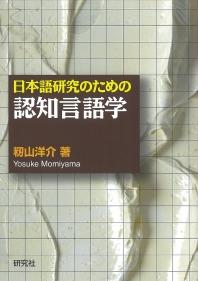 日本語硏究のための認知言語學