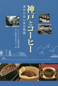 神戶とコ-ヒ- 港からはじまる物語