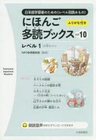 にほんご多讀ブックス 日本語學習者のための(レベル別讀みもの) VOL.10 レベル1 5卷セット