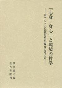 「心身/身心」と環境の哲學 東アジアの傳統思想を媒介に考える