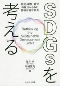 SDGSを考える 歷史.環境.經營の視点からみた持續可能な社會