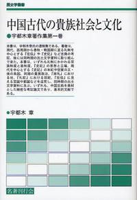 中國古代の貴族社會と文化