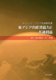 東アジアの經濟協力と共通利益