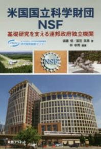 米國國立科學財團NSF 基礎硏究を支える連邦政府獨立機關