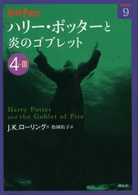 ハリ-.ポッタ-と炎のゴブレット 4-3