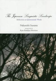 「美しい日本語の風景」他所收 英文版