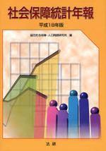 社會保障統計年報 平成18年版