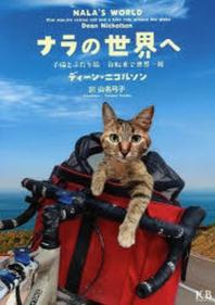 ナラの世界へ 子猫とふたり旅自轉車で世界一周
