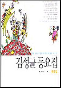 김성균 동요집 제1집