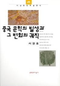 중국 문학의 발생과 그 변화의 궤적