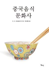 중국음식문화사