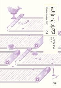한국 산문선. 2
