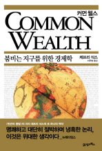Common Wealth(커먼 웰스)
