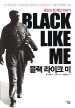 블랙 라이크 미