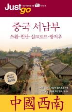 저스트고 중국 서남부(2010-2011): 쓰촨 윈난 실크로드 광저우