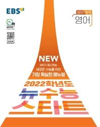 EBS 뉴수능 스타트 고등 영어영역 영어(2020)(2022 수능대비)