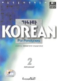 가나다 Korean for Foreigners 고급. 2
