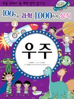100가지 과학 1000가지 상식. 5: 우주