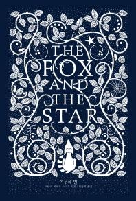 여우와 별