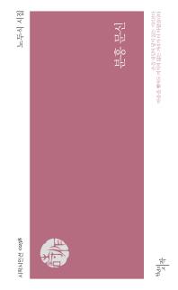 분홍 문신