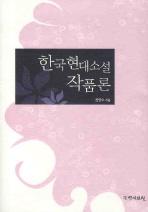 한국현대소설 작품론