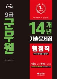 합격예감 행정직 14개년 기출문제집(9급 군무원)(2020)