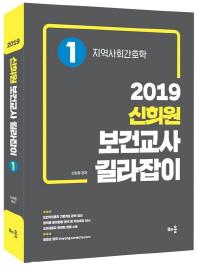 신희원 보건교사 길라잡이. 1(2019)