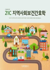 21C 지역사회보건간호학