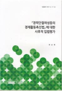 경력단절여성등의 경제활동촉진법에 대한 사후적 입법평가