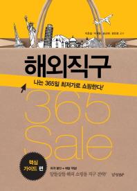 해외직구 365 Sale: 핵심 가이드 편