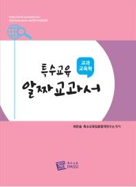 특수교육 알짜교과서(교과교육학)