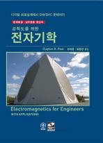 공학도를 위한 전자기학