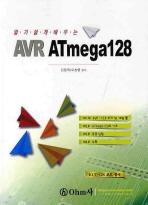 알기쉽게 배우는 AVR ATMEGA 128