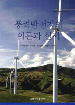 풍력발전기의 이론과 실제