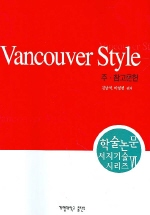 VANCOUVER STYLE(주 참고문헌)