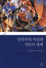 민족주의 사상과 식민지 세계