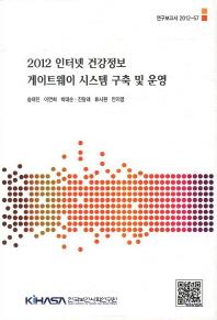 2012 인터넷 건강정보 게이트웨이 시스템 구축 및 운영