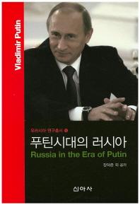 푸틴시대의 러시아