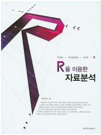R을 이용한 자료분석
