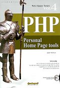 PHP PERSONAL HOME PAGE TOOLS(WEB MASTER SERIES 4)