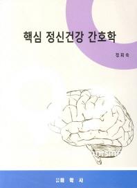 핵심 정신건강 간호학