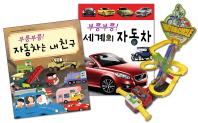 부릉부릉 씽씽 자동차 세트