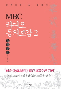 MBC 라디오 동의보감. 2