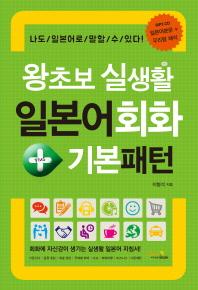 왕초보 실생활 일본어회화 + 기본패턴