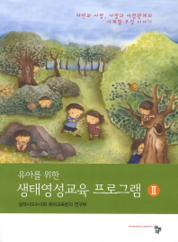 유아를 위한 생태영성교육 프로그램. 2