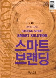 유니타스 브랜드 Vol. 21: 스마트 브랜딩