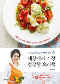 세상에서 가장 건강한 요리책