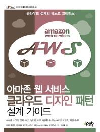 아마존 웹 서비스 클라우드 디자인 패턴 설계 가이드